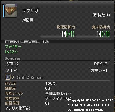 Ffxiv_20130826_001820