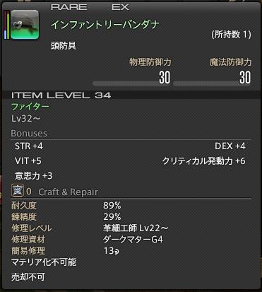 Ffxiv_20131025_001610